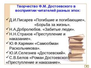 Творчество Ф.М. Достоевского в восприятии читателей разных эпох: Д.И.Писарев