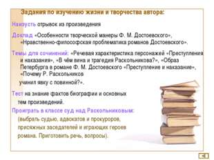 Задания по изучению жизни и творчества автора: Наизусть отрывок из произведен