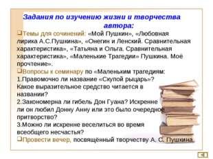 Задания по изучению жизни и творчества автора: Темы для сочинений: «Мой Пушк
