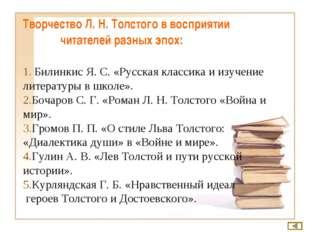 Творчество Л. Н. Толстого в восприятии читателей разных эпох: 1. Билинкис Я.