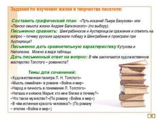 Задания по изучению жизни и творчества писателя: Составить графический план :