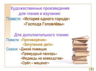 Художественные произведения для чтения и изучения: Повести: «История одного