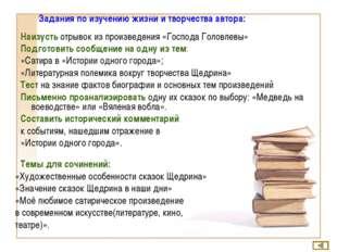 Задания по изучению жизни и творчества автора: Наизусть отрывок из произведе