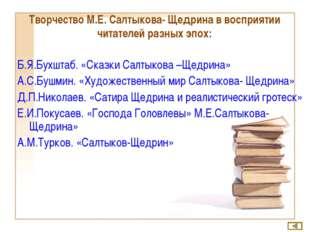 Творчество М.Е. Салтыкова- Щедрина в восприятии читателей разных эпох: Б.Я.Бу