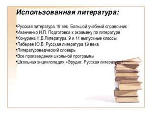 Использованная литература: Русская литература.19 век. Большой учебный справоч