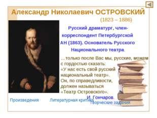 Русский драматург, член- корреспондент Петербургской АН (1863). Основатель Ру