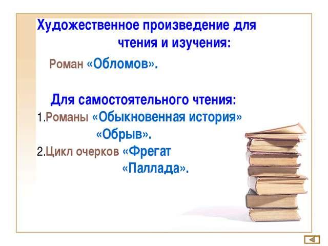 Художественное произведение для чтения и изучения: Роман «Обломов». Для самос...