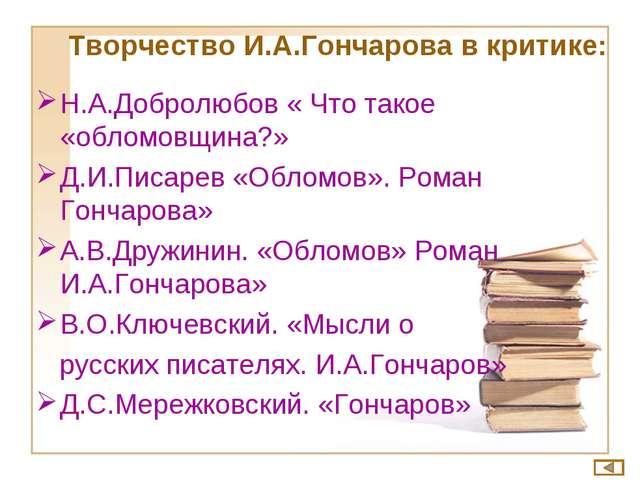 Творчество И.А.Гончарова в критике: Н.А.Добролюбов « Что такое «обломовщина?...