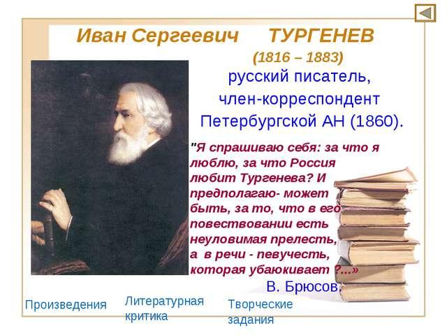 русский писатель, член-корреспондент Петербургской АН (1860). Иван Сергеевич...