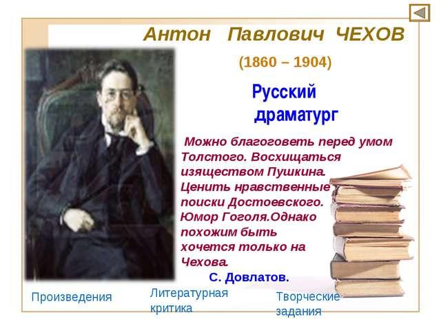 Русский драматург Антон Павлович ЧЕХОВ (1860 – 1904) Произведения Литературн...
