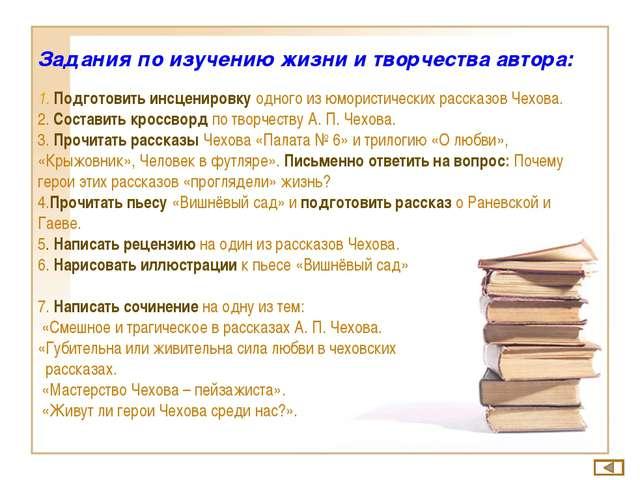 Задания по изучению жизни и творчества автора: 1. Подготовить инсценировку од...