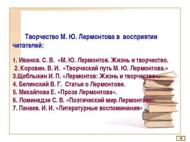 Творчество М. Ю. Лермонтова в восприятии читателей: 1. Иванов. С. В. «М. Ю....