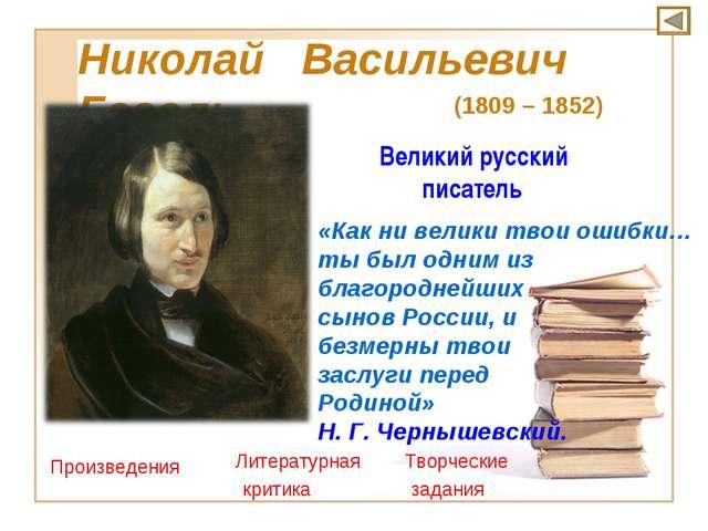 Великий русский писатель Николай Васильевич Гоголь (1809 – 1852) Произведения...