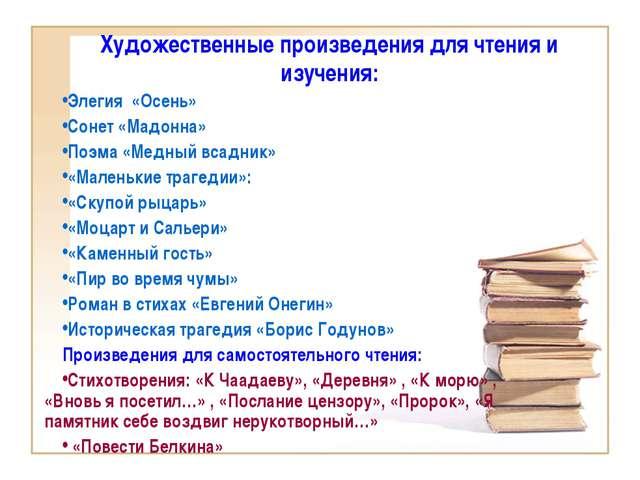 Художественные произведения для чтения и изучения: Элегия «Осень» Сонет «Мадо...