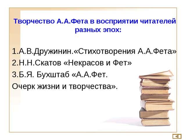 Творчество А.А.Фета в восприятии читателей разных эпох: 1.А.В.Дружинин.«Стихо...
