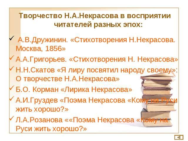 Творчество Н.А.Некрасова в восприятии читателей разных эпох: А.В.Дружинин. «С...
