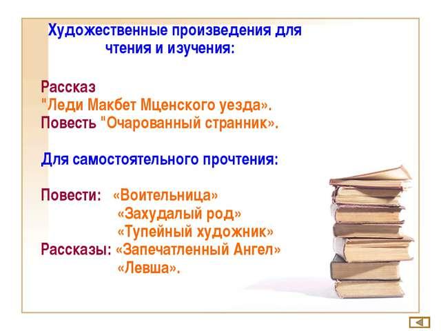 """Художественные произведения для чтения и изучения: Рассказ """"Леди Макбет Мцен..."""