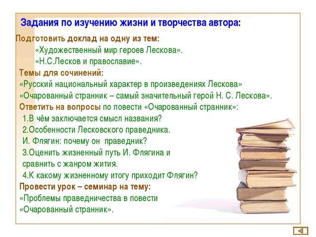 Задания по изучению жизни и творчества автора: Подготовить доклад на одну из...