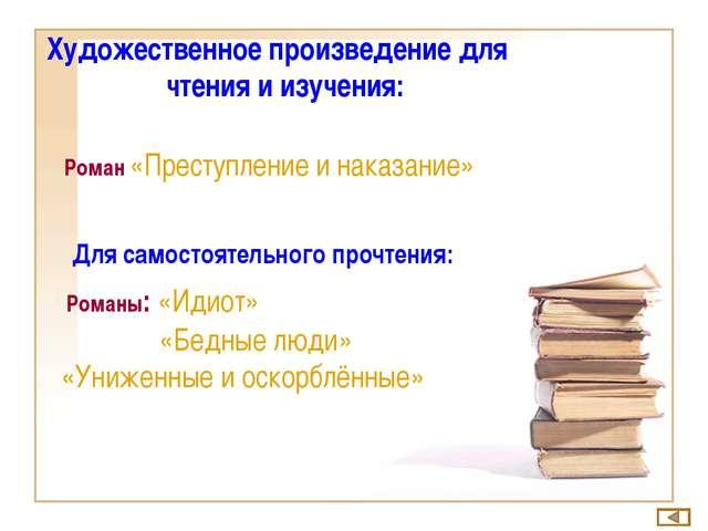 Художественное произведение для чтения и изучения: Роман «Преступление и нака...