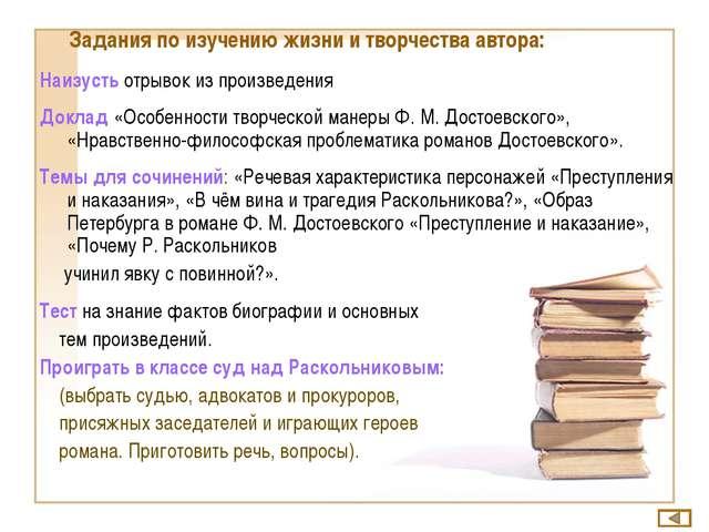 Задания по изучению жизни и творчества автора: Наизусть отрывок из произведен...