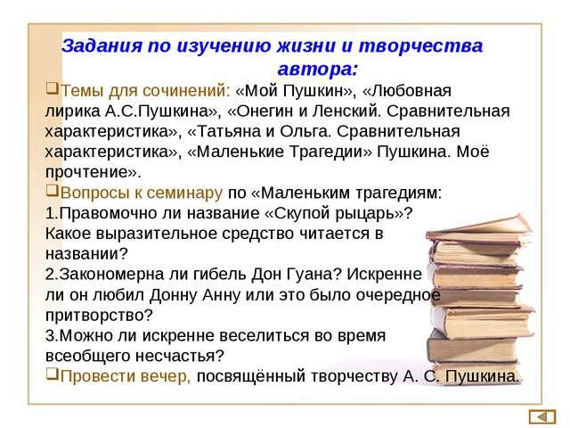 Задания по изучению жизни и творчества автора: Темы для сочинений: «Мой Пушк...