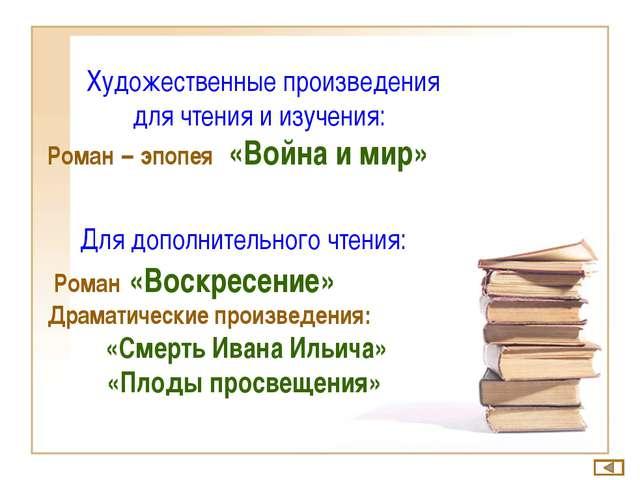 Художественные произведения для чтения и изучения: Роман – эпопея «Война и м...