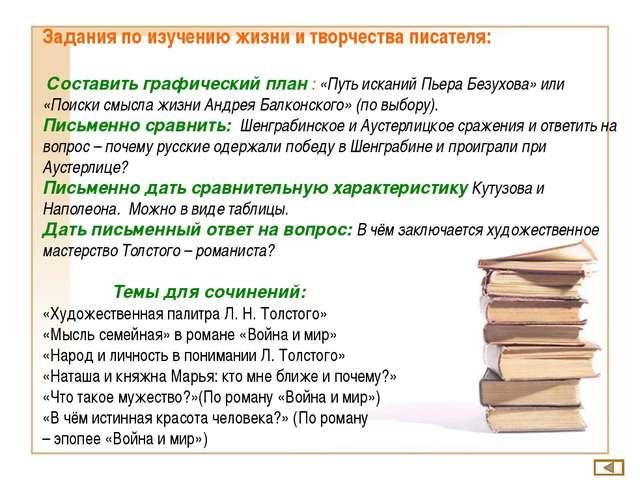 Задания по изучению жизни и творчества писателя: Составить графический план :...