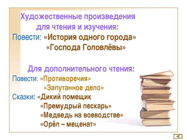 Художественные произведения для чтения и изучения: Повести: «История одного...