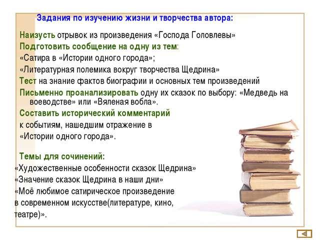 Задания по изучению жизни и творчества автора: Наизусть отрывок из произведе...