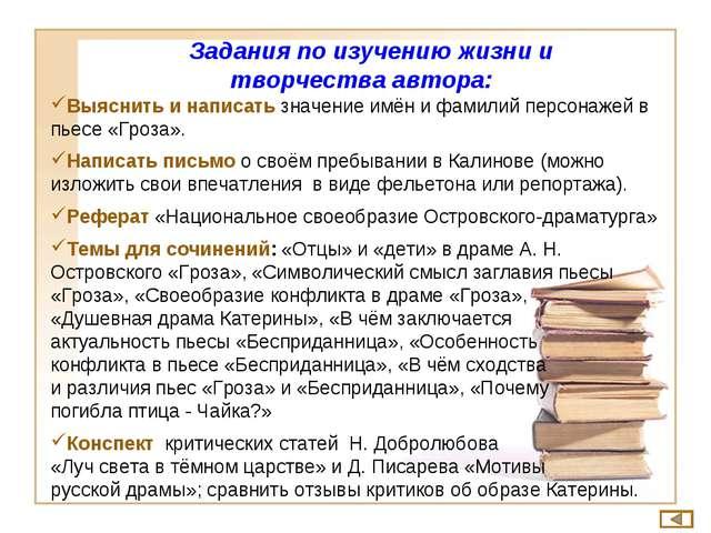 Задания по изучению жизни и творчества автора: Выяснить и написать значение...