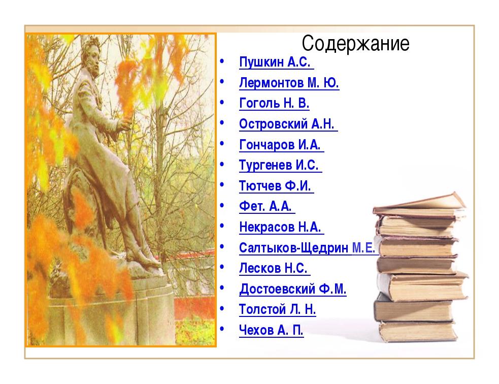 Содержание Пушкин А.С. Лермонтов М. Ю. Гоголь Н. В. Островский А.Н. Гончаров...
