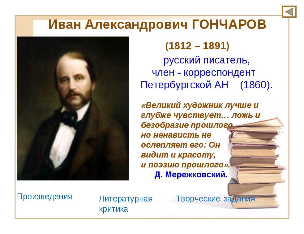 русский писатель, член - корреспондент Петербургской АН (1860). Иван Алексан...