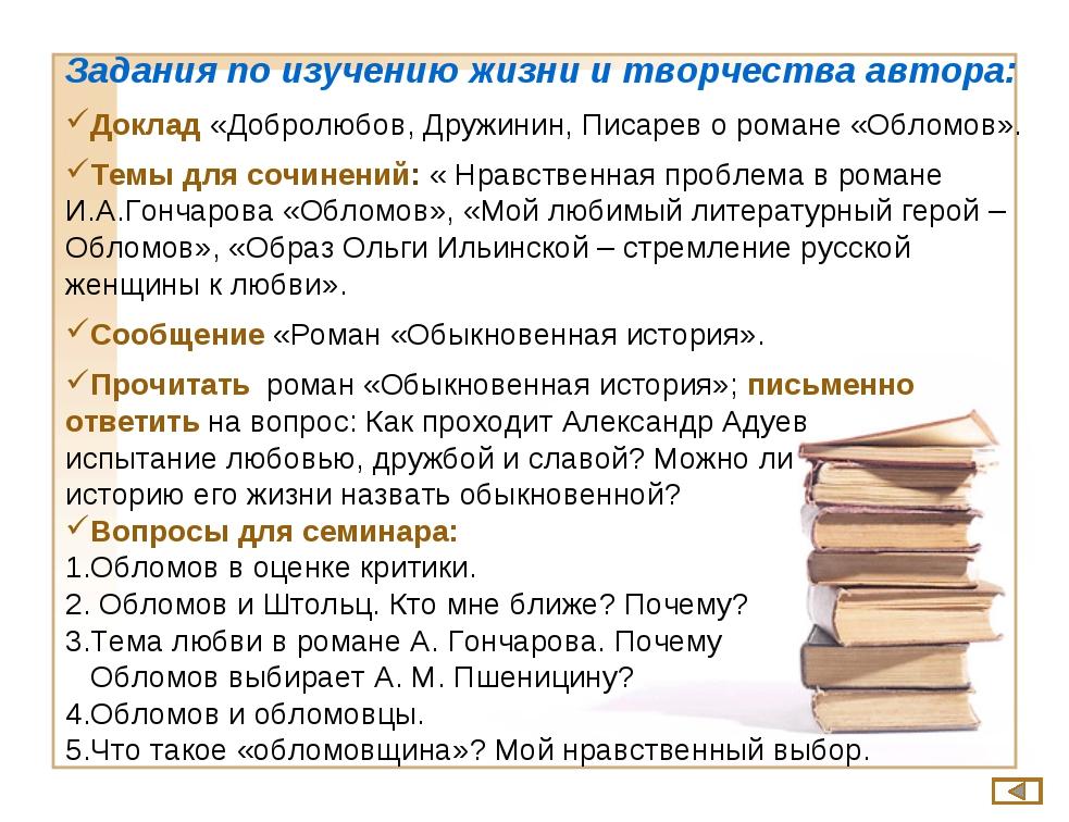 Задания по изучению жизни и творчества автора: Доклад «Добролюбов, Дружинин,...