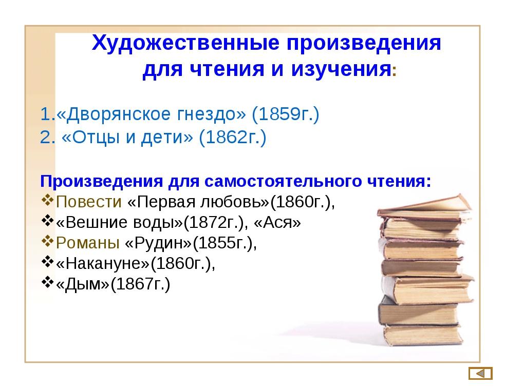 Художественные произведения для чтения и изучения: «Дворянское гнездо» (1859...
