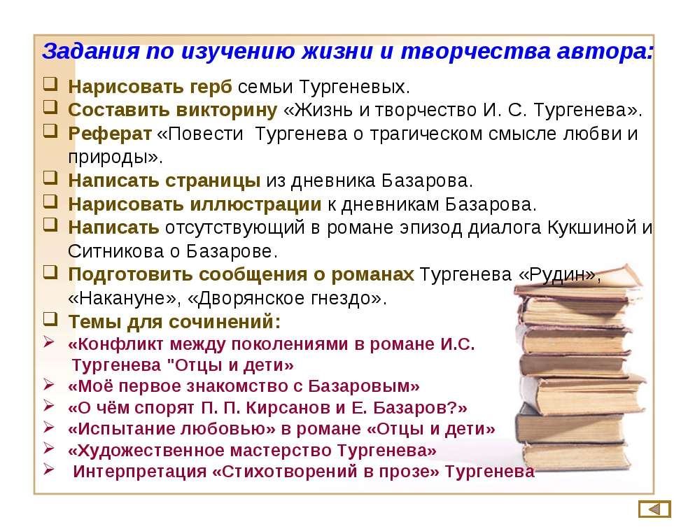 Задания по изучению жизни и творчества автора: Нарисовать герб семьи Тургенев...
