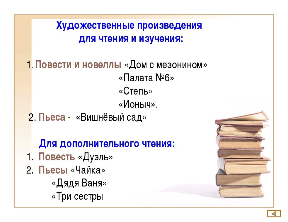 Художественные произведения для чтения и изучения: 1. Повести и новеллы «Дом...