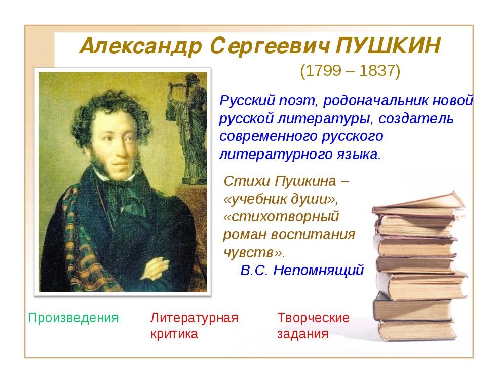 Александр Сергеевич ПУШКИН (1799 – 1837) Русский поэт, родоначальник новой ру...