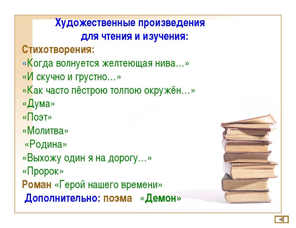 Художественные произведения для чтения и изучения: Стихотворения: «Когда вол...