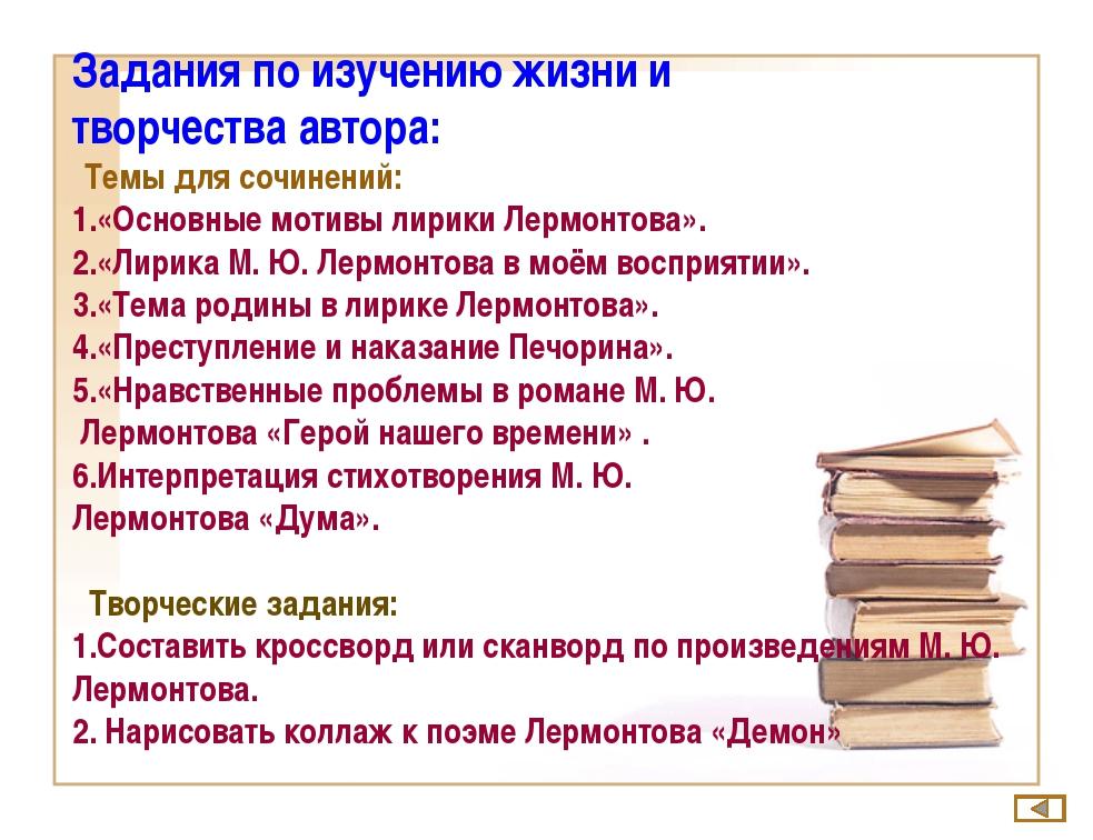 Задания по изучению жизни и творчества автора: Темы для сочинений: 1.«Основны...