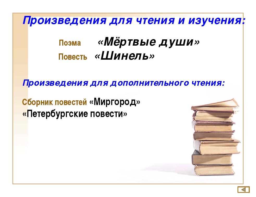Произведения для чтения и изучения: Поэма «Мёртвые души» Повесть «Шинель» Про...