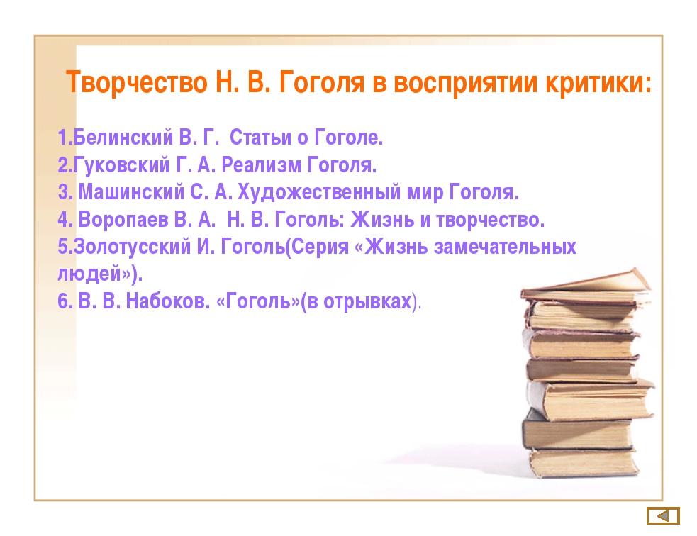 Творчество Н. В. Гоголя в восприятии критики: 1.Белинский В. Г. Статьи о Гог...