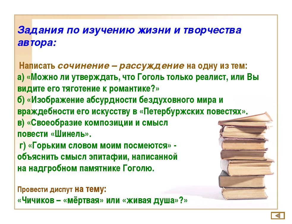 Задания по изучению жизни и творчества автора: Написать сочинение – рассужден...