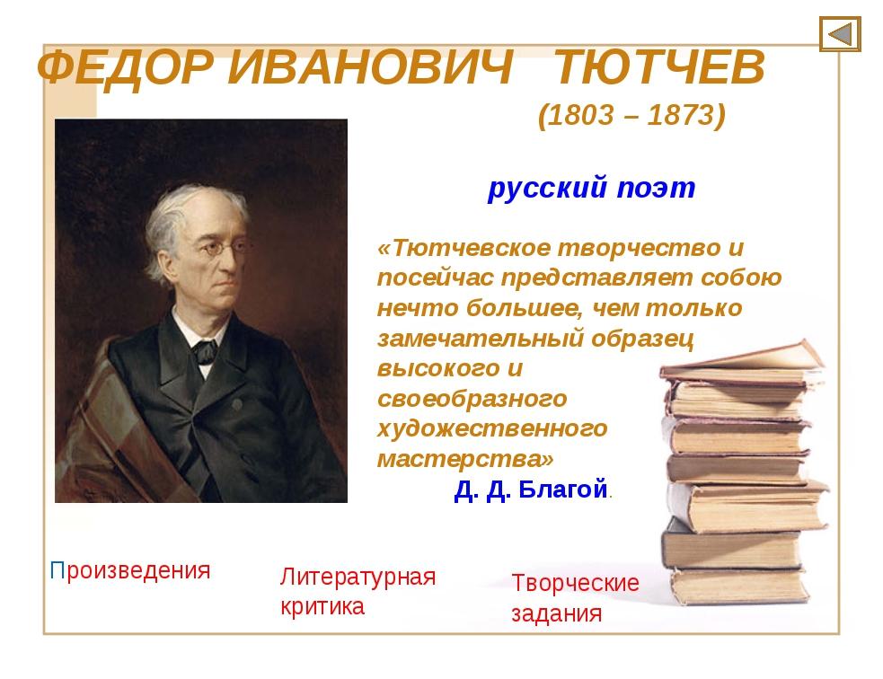 русский поэт «Тютчевское творчество и посейчас представляет собою нечто больш...