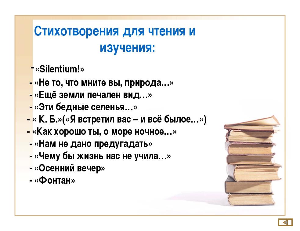 Стихотворения для чтения и изучения: -«Silentium!» - «Не то, что мните вы, п...
