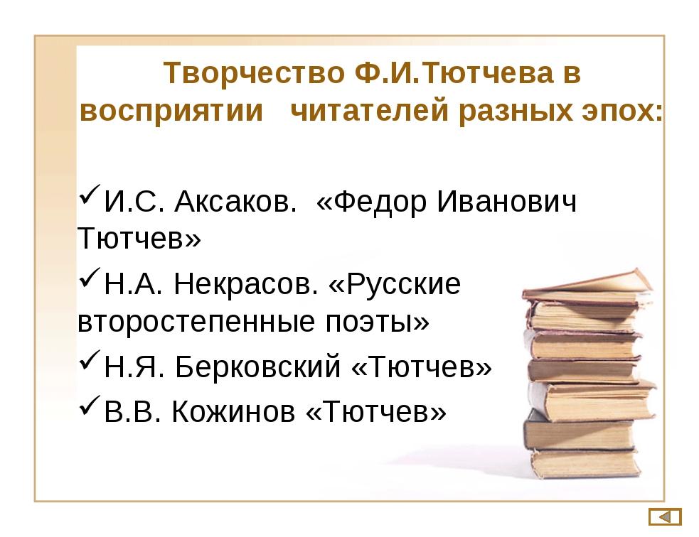 Творчество Ф.И.Тютчева в восприятии читателей разных эпох: И.С. Аксаков. «Фед...