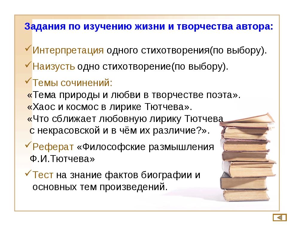 Задания по изучению жизни и творчества автора: Интерпретация одного стихотвор...