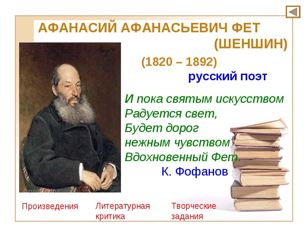 русский поэт И пока святым искусством Радуется свет, Будет дорог нежным чувс...