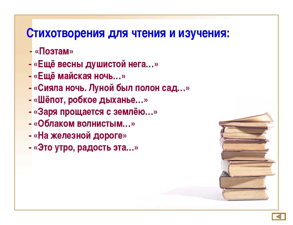 Стихотворения для чтения и изучения: - «Поэтам» - «Ещё весны душистой нега…»...