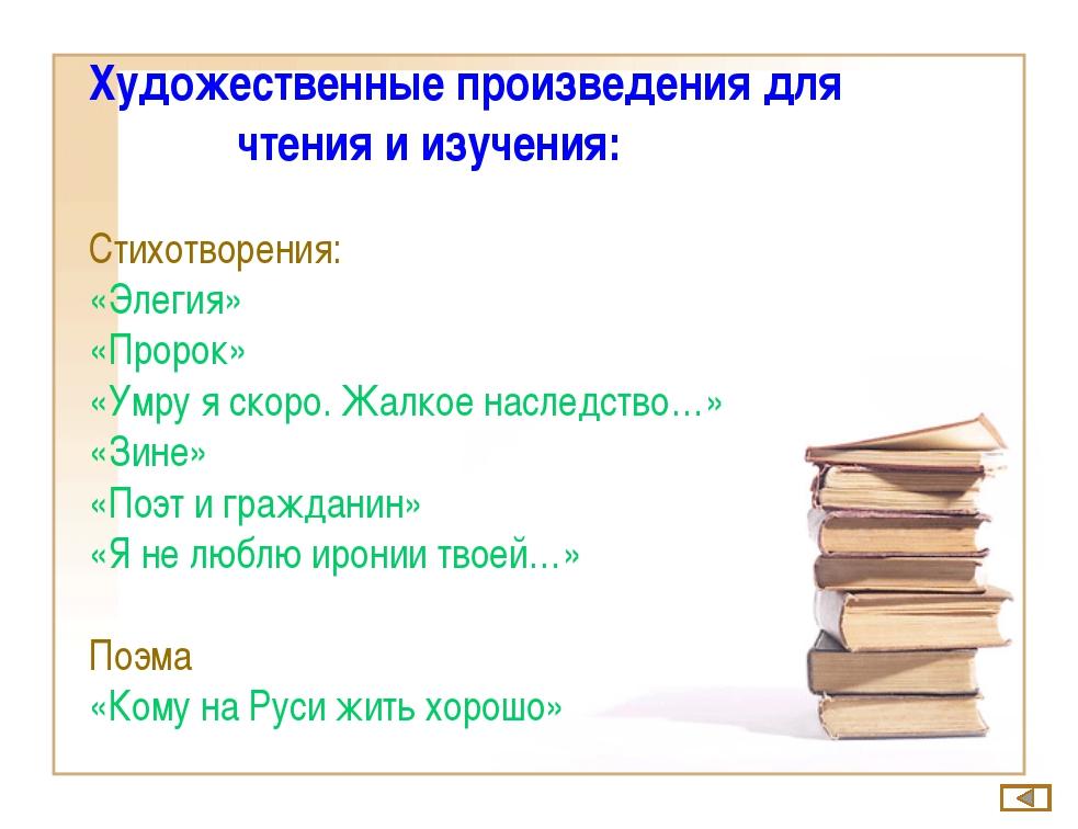 Художественные произведения для чтения и изучения: Стихотворения: «Элегия» «П...