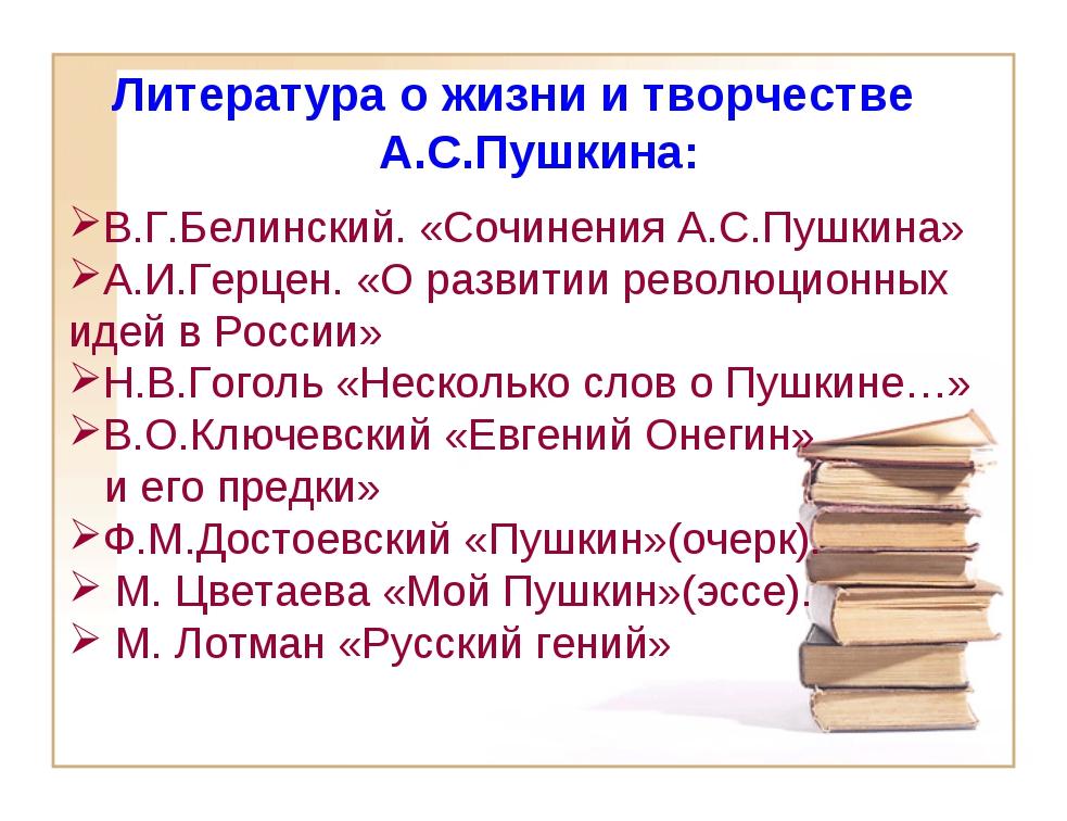 Литература о жизни и творчестве А.С.Пушкина: В.Г.Белинский. «Сочинения А.С.П...